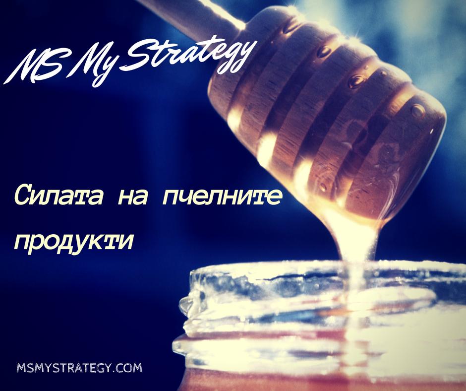ms my strategy - honey